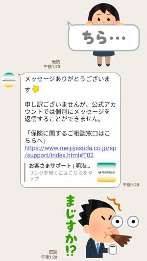 【隠し無料スタンプ】【みんなの健活ver (4)