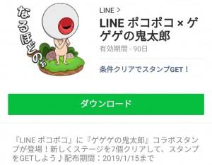 【限定無料スタンプ】LINE ポコポコ × ゲゲゲの鬼太郎 スタンプを実際にゲットして、トークで遊んでみた。 (6)