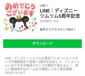 【隠し無料スタンプ】LINE:ディズニー ツムツム5周年記念 スタンプを実際にゲットして、トークで遊んでみた。 (7)