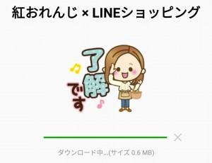 【限定無料スタンプ】紅おれんじ × LINEショッピング スタンプを実際にゲットして、トークで遊んでみた。 (2)