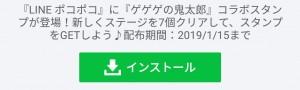 【限定無料スタンプ】LINE ポコポコ × ゲゲゲの鬼太郎 スタンプを実際にゲットして、トークで遊んでみた。 (1)