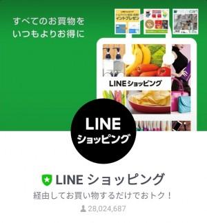 【限定無料スタンプ】紅おれんじ × LINEショッピング スタンプを実際にゲットして、トークで遊んでみた。 (1)