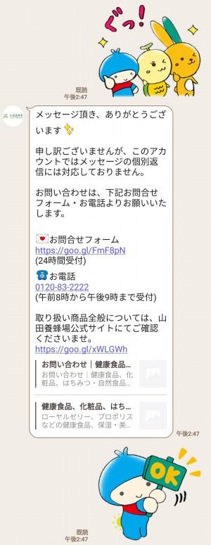 【限定無料スタンプ】ゆるくま×山田養蜂場 スタンプを実際にゲットして、トークで遊んでみた。 (4)