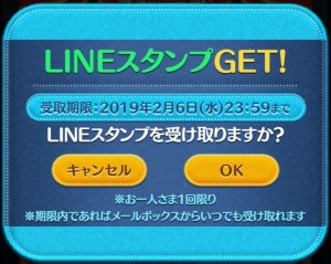 【隠し無料スタンプ】LINE:ディズニー ツムツム5周年記念 スタンプを実際にゲットして、トークで遊んでみた。 (5)