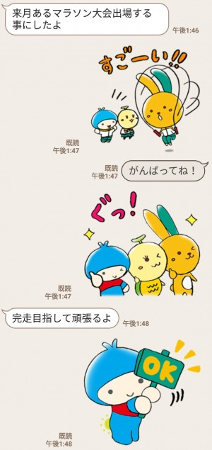 【隠し無料スタンプ】【みんなの健活ver (5)