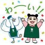 【LINE無料スタンプ速報】渡辺直美×アフラックコラボスタンプ(2019年02月18日まで)