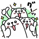 【LINE無料スタンプ速報】ぷるくまさん☆即レスにグーッ スタンプ(2019年02月25日まで)