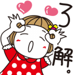 【LINE無料スタンプ速報】はな子 スタンプ(2019年02月06日まで)