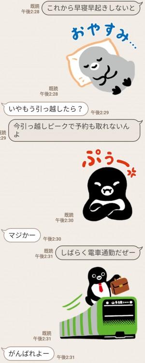 【限定無料スタンプ】Suicaのペンギン スタンプを実際にゲットして、トークで遊んでみた。 (6)