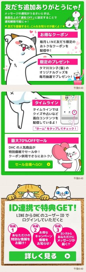【限定無料スタンプ】ゆるっとタマ川ヨシ子(猫)第17弾 スタンプを実際にゲットして、トークで遊んでみた。 (3)