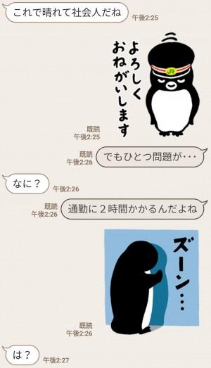 【限定無料スタンプ】Suicaのペンギン スタンプを実際にゲットして、トークで遊んでみた。 (5)