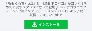【限定無料スタンプ】LINE ポコポコ × ももくろちゃんZ スタンプを実際にゲットして、トークで遊んでみた。 (1)