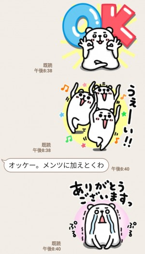 【限定無料スタンプ】ぷるくまさん☆即レスにグーッ スタンプを実際にゲットして、トークで遊んでみた。 (5)