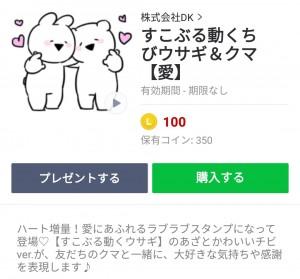 【人気スタンプ特集】すこぶる動くちびウサギ&クマ【愛】 スタンプ、まとめ