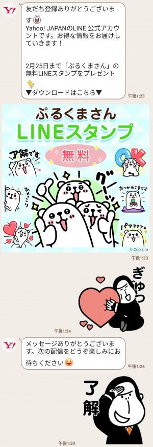 【限定無料スタンプ】ぷるくまさん☆即レスにグーッ スタンプを実際にゲットして、トークで遊んでみた。 (3)