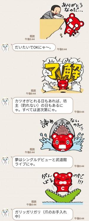 【限定無料スタンプ】ゆるっとタマ川ヨシ子(猫)第17弾 スタンプを実際にゲットして、トークで遊んでみた。 (4)