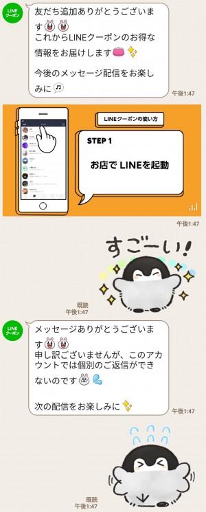【限定無料スタンプ】ともだちはくま × LINEクーポン スタンプを実際にゲットして、トークで遊んでみた。 (3)