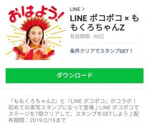 【限定無料スタンプ】LINE ポコポコ × ももくろちゃんZ スタンプを実際にゲットして、トークで遊んでみた。 (5)