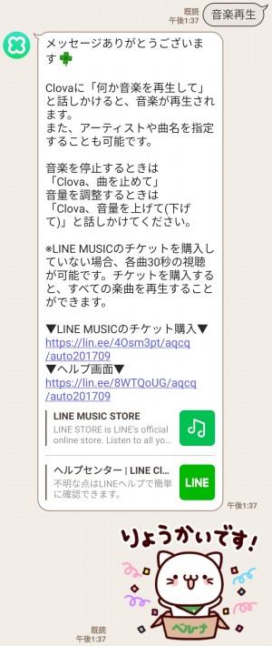 【隠し無料スタンプ】ねこのぶーちゃん × LINE Clova スタンプを実際にゲットして、トークで遊んでみた。 (4)