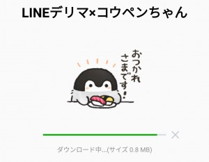 【限定無料スタンプ】LINEデリマ×コウペンちゃん スタンプを実際にゲットして、トークで遊んでみた。 (2)