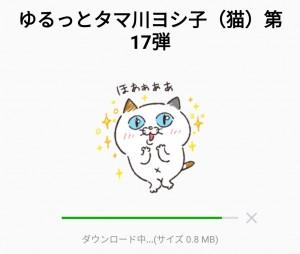 【限定無料スタンプ】ゆるっとタマ川ヨシ子(猫)第17弾 スタンプを実際にゲットして、トークで遊んでみた。 (2)