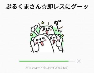 【限定無料スタンプ】ぷるくまさん☆即レスにグーッ スタンプを実際にゲットして、トークで遊んでみた。 (2)