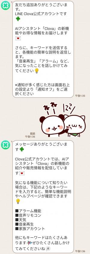 【隠し無料スタンプ】ねこのぶーちゃん × LINE Clova スタンプを実際にゲットして、トークで遊んでみた。 (3)