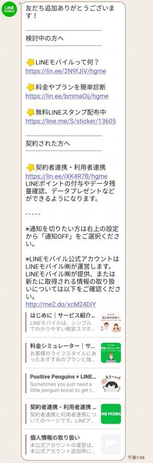 【限定無料スタンプ】コウペンちゃん×LINEモバイル スタンプを実際にゲットして、トークで遊んでみた。 (3)
