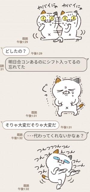 【限定無料スタンプ】ゆるっとタマ川ヨシ子(猫)第17弾 スタンプを実際にゲットして、トークで遊んでみた。 (5)