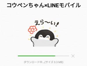 【限定無料スタンプ】コウペンちゃん×LINEモバイル スタンプを実際にゲットして、トークで遊んでみた。 (2)