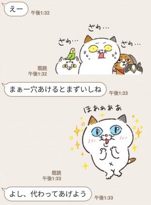 【限定無料スタンプ】ゆるっとタマ川ヨシ子(猫)第17弾 スタンプを実際にゲットして、トークで遊んでみた。 (6)