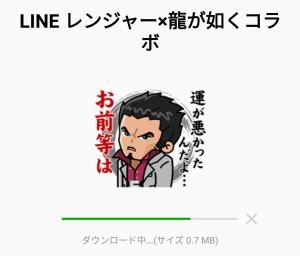 【隠し無料スタンプ】LINE レンジャー×龍が如くコラボ スタンプを実際にゲットして、トークで遊んでみた。 (7)