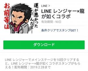 【隠し無料スタンプ】LINE レンジャー×龍が如くコラボ スタンプを実際にゲットして、トークで遊んでみた。 (6)