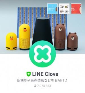 【隠し無料スタンプ】ねこのぶーちゃん × LINE Clova スタンプを実際にゲットして、トークで遊んでみた。 (1)