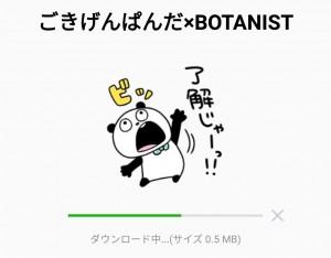 【限定無料スタンプ】ごきげんぱんだ×BOTANIST スタンプを実際にゲットして、トークで遊んでみた。 (2)