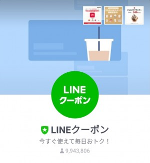 【限定無料スタンプ】ともだちはくま × LINEクーポン スタンプを実際にゲットして、トークで遊んでみた。 (1)