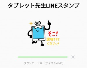 【隠し無料スタンプ】タブレット先生LINEスタンプを実際にゲットして、トークで遊んでみた。 (2)