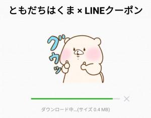 【限定無料スタンプ】ともだちはくま × LINEクーポン スタンプを実際にゲットして、トークで遊んでみた。 (2)