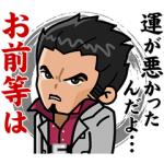 【LINE無料スタンプ速報:隠し】LINE レンジャー×龍が如くコラボ スタンプ(2019年02月28日まで)