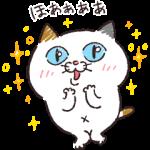 【限定無料スタンプ】ゆるっとタマ川ヨシ子(猫)第17弾 スタンプを実際にゲットして、トークで遊んでみた。