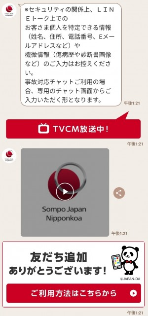 【隠し無料スタンプ】ジャパンダLINEスタンプを実際にゲットして、トークで遊んでみた。 (3)