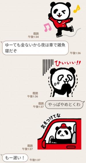 【隠し無料スタンプ】ジャパンダLINEスタンプを実際にゲットして、トークで遊んでみた。 (8)