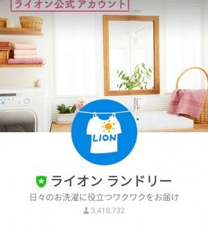 【隠し無料スタンプ】ガーリーくまさん×ライオンちゃん スタンプを実際にゲットして、トークで遊んでみた。 (1)