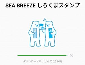【隠し無料スタンプ】SEA BREEZE しろくまスタンプを実際にゲットして、トークで遊んでみた。 (2)