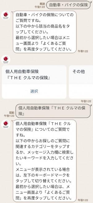 【隠し無料スタンプ】ジャパンダLINEスタンプを実際にゲットして、トークで遊んでみた。 (4)