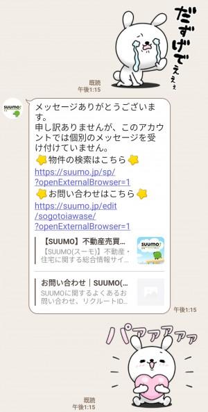 【限定無料スタンプ】SUUMO×カナヘイのピスケ&うさぎ スタンプを実際にゲットして、トークで遊んでみた。 (7)