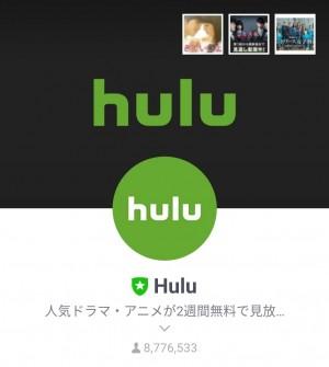 【限定無料スタンプ】Hulu×ごろごろにゃんすけ スタンプを実際にゲットして、トークで遊んでみた。 (1)