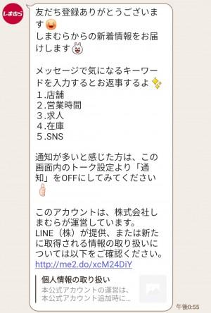 【限定無料スタンプ】しまむら×Honobono「しろねこ」 スタンプを実際にゲットして、トークで遊んでみた。 (3)