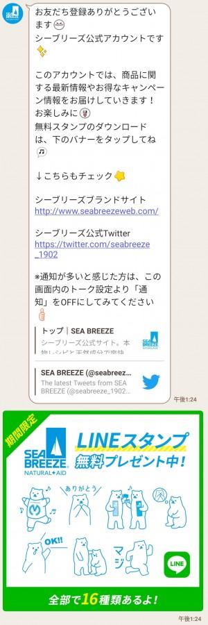 【隠し無料スタンプ】SEA BREEZE しろくまスタンプを実際にゲットして、トークで遊んでみた。 (3)
