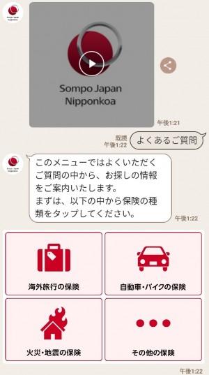 【隠し無料スタンプ】ジャパンダLINEスタンプを実際にゲットして、トークで遊んでみた。 (3.1)